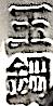 s-1614%c2%b75-iwasaki-tamahagane-1a2-kopie
