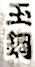 s-1666%c2%b75-iwasaki-tamahagane-1a1-kopie