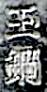 s-1757%c2%b78-iwasaki-tamahagane-1b-kopie