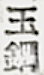 s-1774%c2%b71-iwasaki-tamahagane-1c-kopie