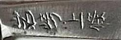 S 248.1 Iwasaki Kamijo Tamahagane 1a1