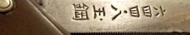 S 644.8 Iwasaki Kamijo Tamahagane 1a2
