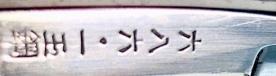 S 686.1 Iwasaki Tamahagane 1a2