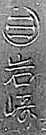 S 707·7 Iwasaki Tamahagane 1b1 kopie