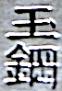 s-981-2-iwasaki-tamahagane-1c-kopie