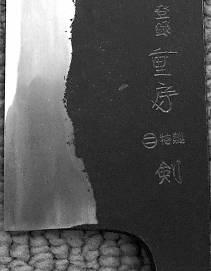 Shigefusa 1c