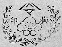 pictograph-of-a-mountain-and-that-includes-a-katakana-character-for-the-sound-%22ma%22-to-the-left-center-is-the-kanji-although-it-looks-like-ep-for-the-word-shirushi-which-means-stamp-or-mark-as