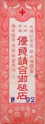 Hatanaka Ohira Shiro Suita 1.jpg