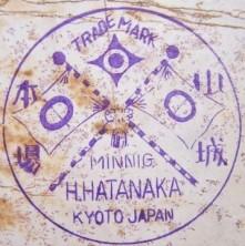 Hatanaka Ohira Shiro Suita 4.jpg
