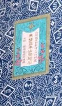 nakayama-hatahoshi-1-maruka-1d