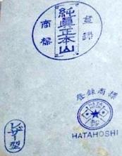 nakayama-hatahoshi-1-maruka-1e