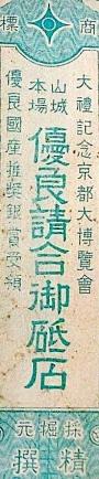 nakayama-hatahoshi-2-box