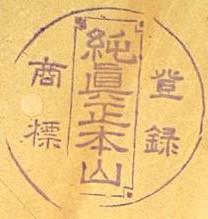 Nakayama Hatahoshi 3a2.jpg