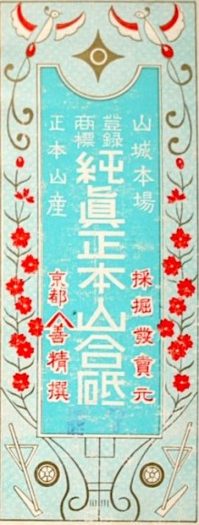 Nakayama Hatahoshi 3a4.jpg