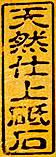 Tennen Shiage Toishi 2.jpg