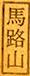 Umaji yama.jpg