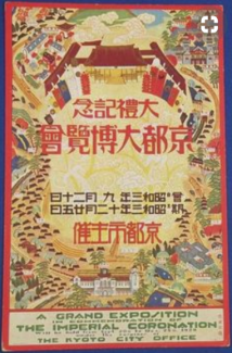 1928 Kyoto Grand Exposition to Commemorate the Showa Imperial Coronation, 1a