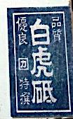 Aizu -to(会津砥) byakko to (白虎砥) kopie