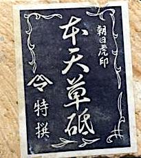 Amakusa label 1a.jpg
