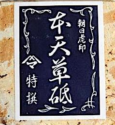 Amakusa label 2a
