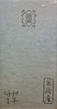 菖蒲谷 - 昭和1年 - 1926 1b1