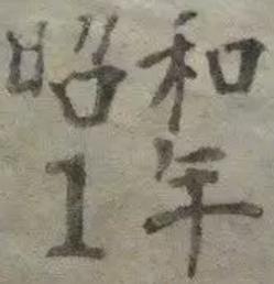 菖蒲谷 - 昭和1年 - 1926 1b2