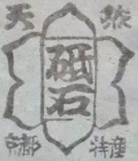 菖蒲谷 - 昭和1年 - 1926 1b4