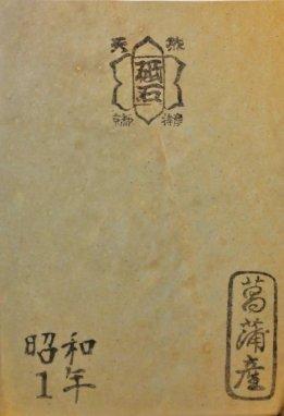 菖蒲谷 - 昭和1年 - 1926 1c1