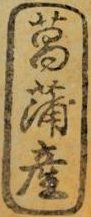 菖蒲谷 - 昭和1年 - 1926 1c3