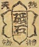 菖蒲谷 - 昭和1年 - 1926 1c4