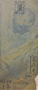 菖蒲谷 - 昭和1年 - 1926 2a1