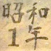 菖蒲谷 - 昭和1年 - 1926 2a2