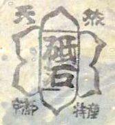 菖蒲谷 - 昭和1年 - 1926 2a4