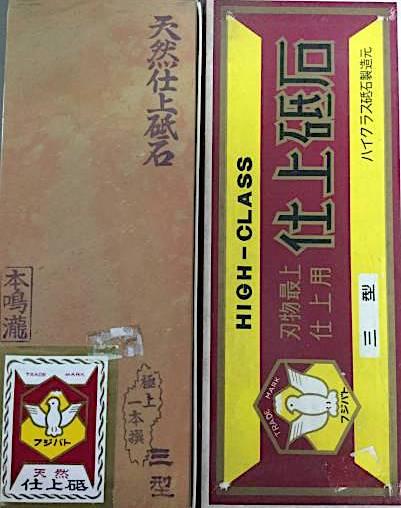 Fujibato 2a kopie