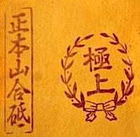 Fujibato Kyoto 1a2