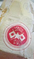 Hatahoshi Nagura こま名倉 1a
