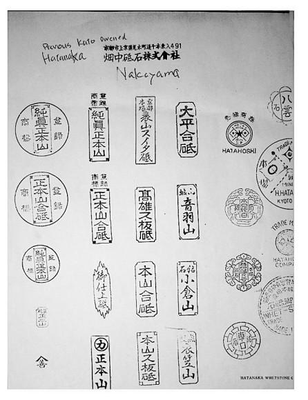 Hatanaka Nakayama stamps 2a