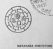 Hatanaka Nakayama stamps 2b