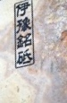 Iyo ancient? 1b 2