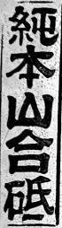 Jun Shou Honzan:Honyama