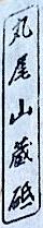 Maruoyama 1b