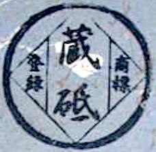 Maruoyama Trademark.png