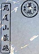 Maruoyama Uchigumori 1a1
