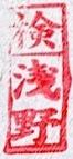 Nagayuki Asano 1a