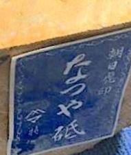 Natsuya 1a 2