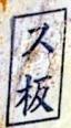Ohira Suita Renge Watanabe 1a2