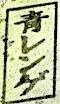 Ohira Watanabe Renge 1a4