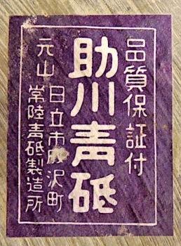 Sukugawa : Shinagawa 1a1