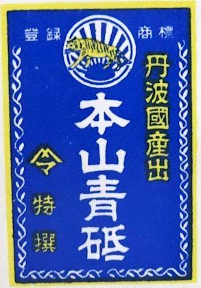 Tanba no kuni 丹波國.jpg