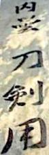 Tōken-yō 3a1